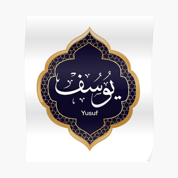 Arabic Calligraphy design for «Yusuf - يوسف» Poster
