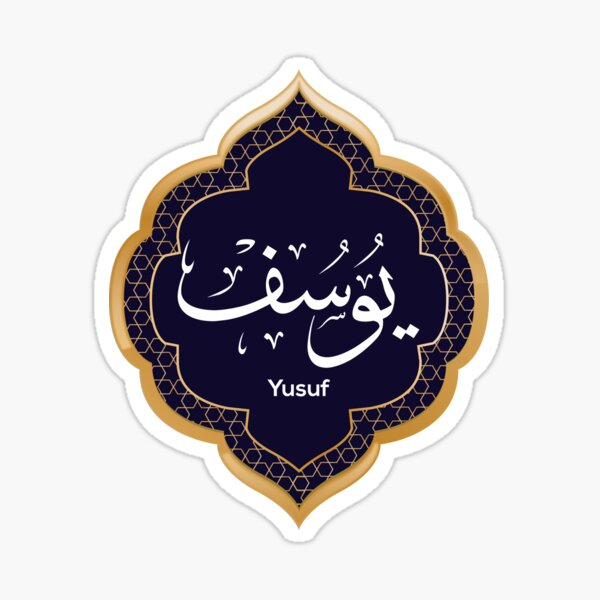 Arabic Calligraphy design for «Yusuf - يوسف» Sticker