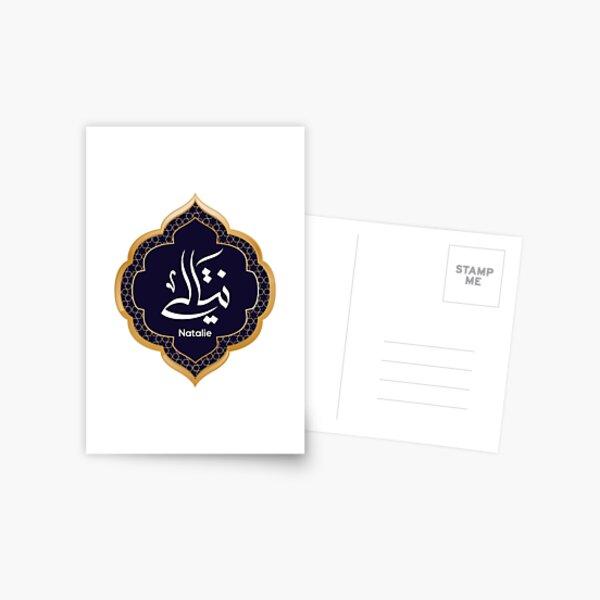 Arabic Calligraphy design for «Natalie - ناتالي» Postcard