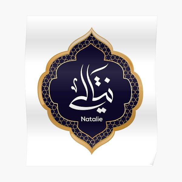 Arabic Calligraphy design for «Natalie - ناتالي» Poster