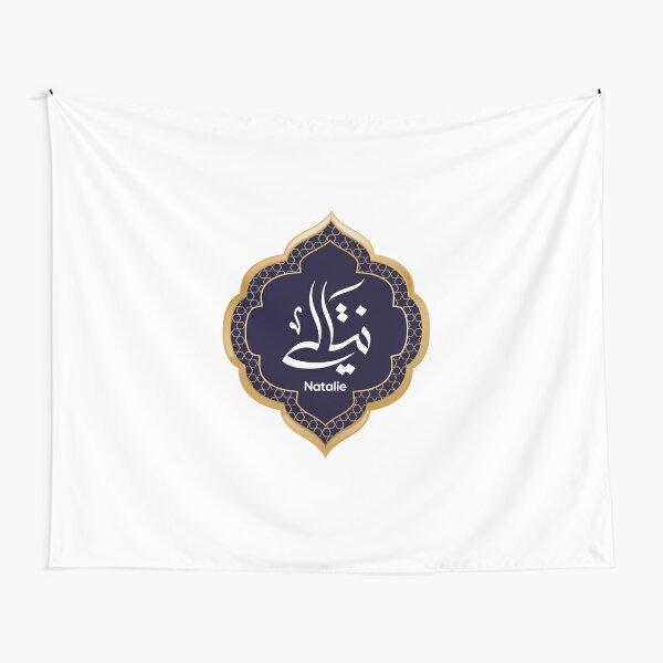 Arabic Calligraphy design for «Natalie - ناتالي» Tapestry