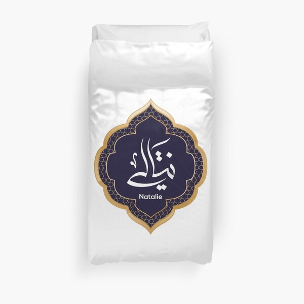 Arabic Calligraphy design for «Natalie - ناتالي» Duvet Cover