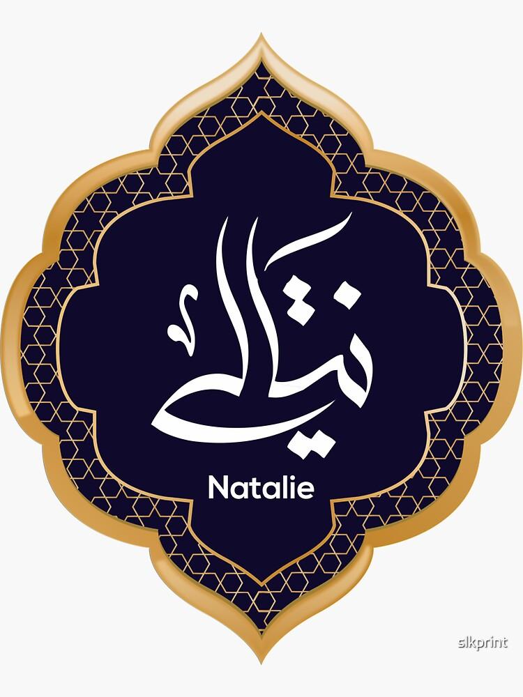 Arabic Calligraphy design for «Natalie - ناتالي» by slkprint