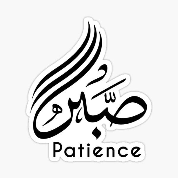 Callipraphie Patience Sticker