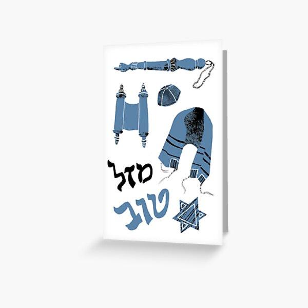 Mediados de siglo Bar / Bat Mitzvah 1 Tarjetas de felicitación