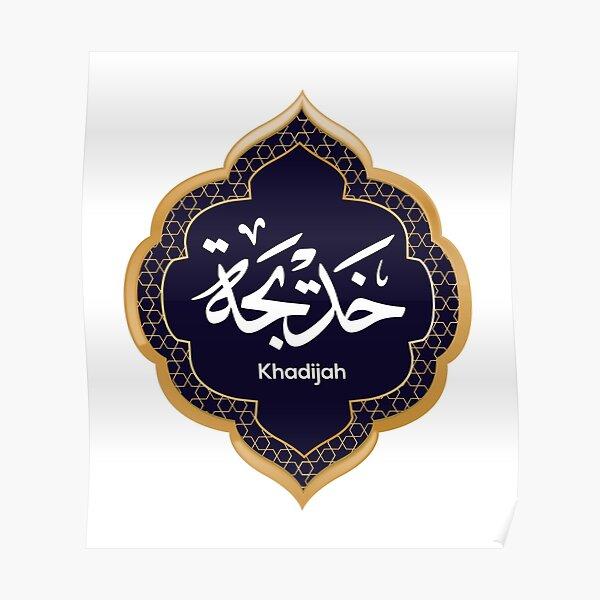 Arabic Calligraphy name design for (Khadijah - خديجة) Poster