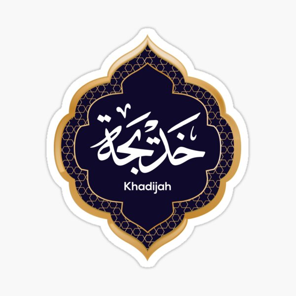 Arabic Calligraphy name design for (Khadijah - خديجة) Sticker