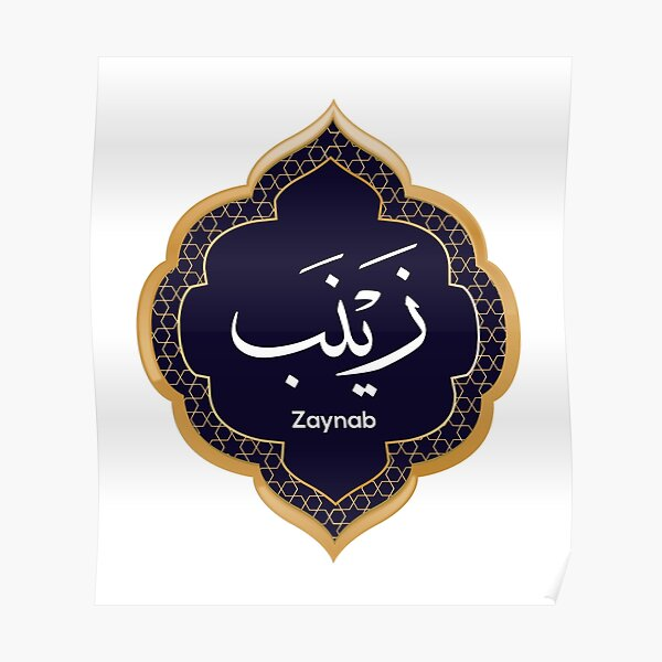 Arabic Calligraphy name design for (Zaynab - زينب) Poster