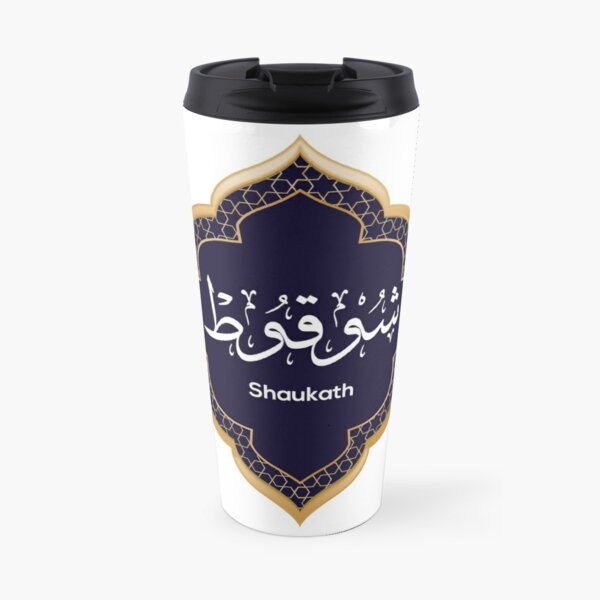 Arabic Calligraphy name design for (Shaukath) Travel Mug