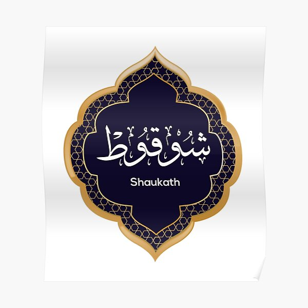 Arabic Calligraphy name design for (Shaukath) Poster