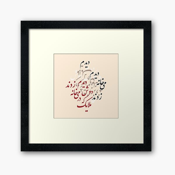 Farsi Calligraphy design from Hafez Poem by MahsaWatercolor Framed Art Print